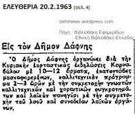 1963.2.20 ΕΛΕΥΘΕΡΙΑ σελ. 4_Καρναβάλι.dafninews.wordpress