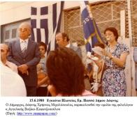 15.6.1980 Εγκαίνια Πλατεία Εμ. Παππά Ο Δήμαρχος Δάφνης Χρήστος Μιχαλόπουλος παρακολουθεί την ομιλία της φιλολόγου κ. Αγγελικής Βοζίκα - Καφετζοπούλου (Πηγή : http://www.emmpapas.com/)