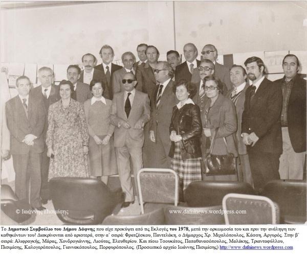 ΤΟ ΔΗΜΟΤΙΚΟ ΣΥΜΒΟΥΛΙΟ ΔΗΜΟΥ ΔΑΦΝΗΣ ΤΟ ΕΤΟΣ 1978