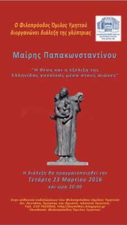 φου_ΠΑΠΑΚΩΝΣΤΑΝΤΙΝΟΥ