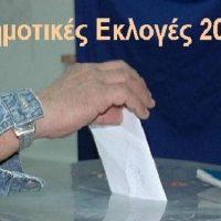 Άλλος για υποψηφιότητα !!!!