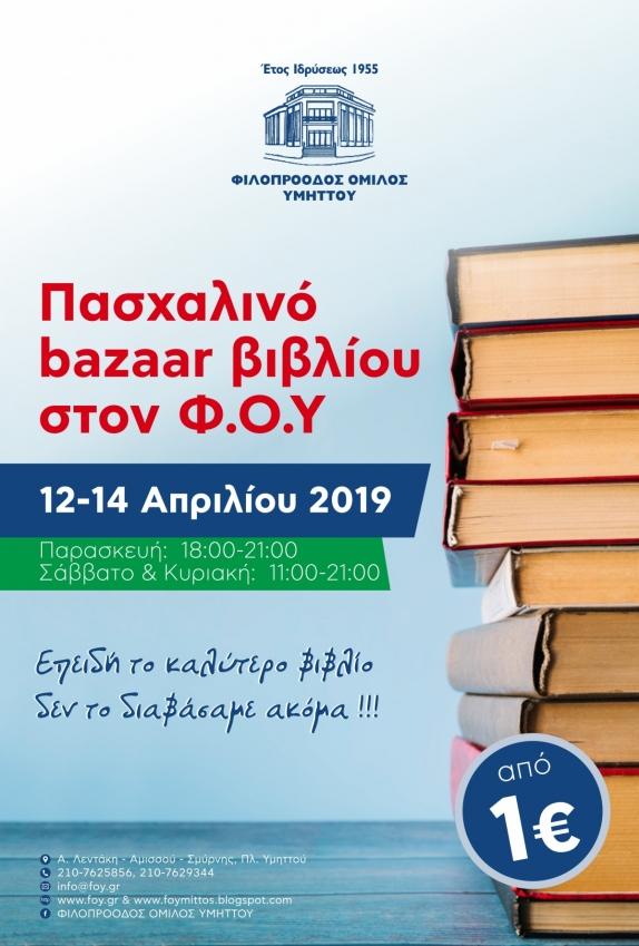 ΦΟΥ_ΠΑΣΧΑΛΙΝΟ BAZAAR ΒΙΒΛΙΟΥ 2019